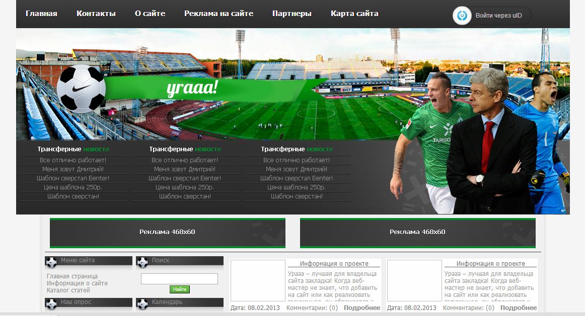 Шаблон для uCoz Футбол