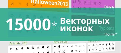 15000 векторных иконок Flat Icons