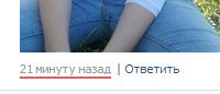 Вывод даты и времени как ВКонтакте (Час назад)