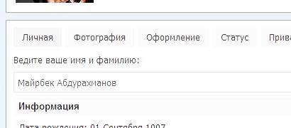 Страница настроек профиля от Lezginka