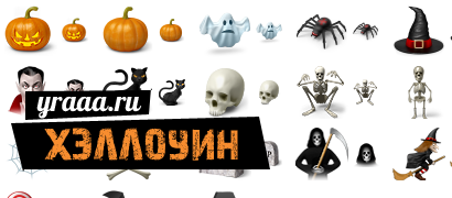 Иконки для сайта на хэллоуин