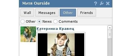 Общаться ВКонтакте с друзьями и не появляться в Online