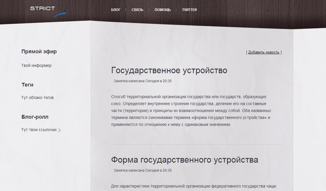 Шаблон блога Strict для uCoz