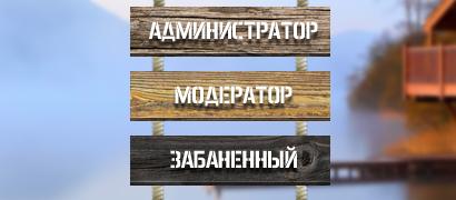 Деревянные иконки групп