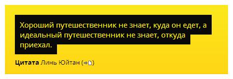 Желтый вид цитаты