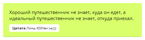 Зеленая цитата для uCoz