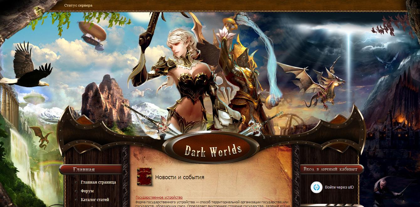 Шаблон Dark Worlds для uCoz