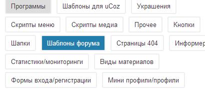Вид выбора категории при добавлении для uCoz
