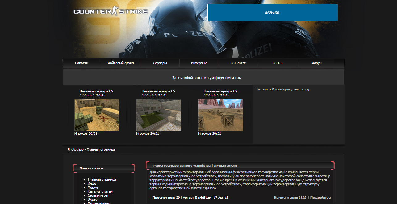 Шаблон Counter-Stike Global Offensive для uCoz