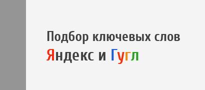 Сервисы подбора ключевых слов Яндекс и Гугл