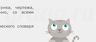 Кот на сайт для uCoz