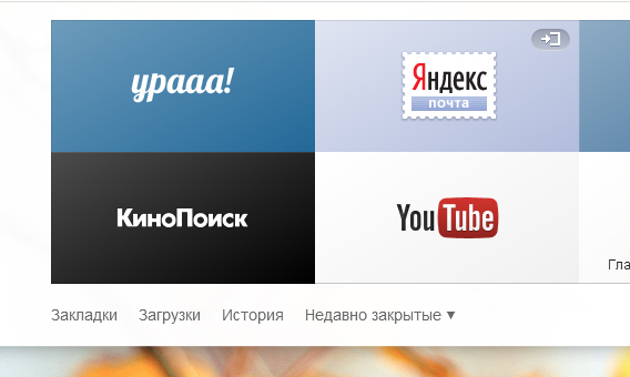 Свое табло в Яндекс браузере