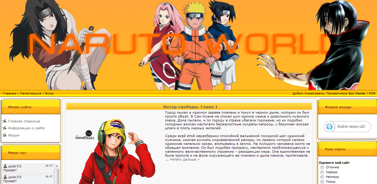 Шаблон Naruto World для uCoz