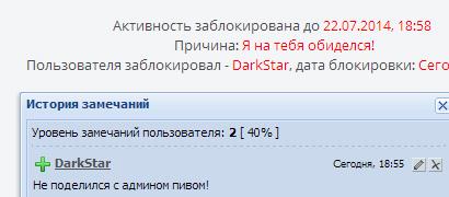 Причина и дата блокировки на персональной странице для uCoz