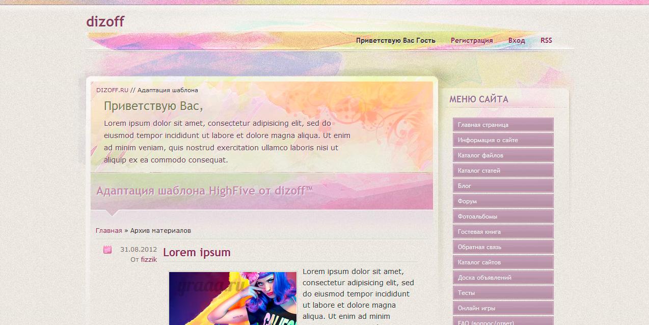 Блоговый шаблон HighFive для uCoz