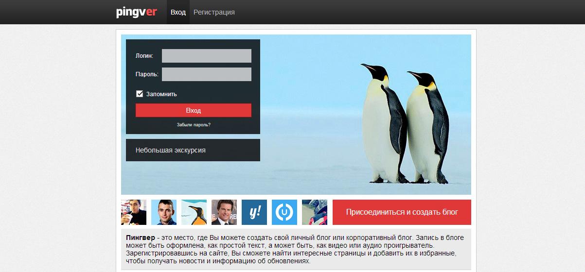 Полный шаблон Pingver 2.0 для uCoz