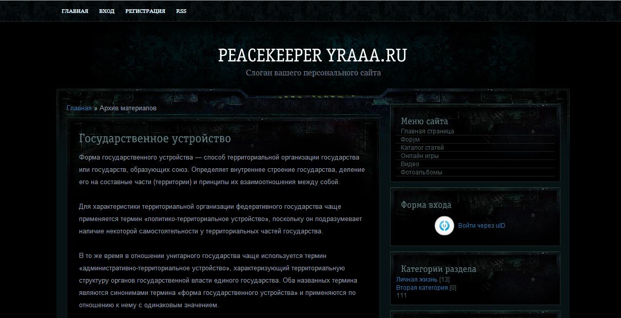 Игровой шаблон для uCoz Peacekeeper