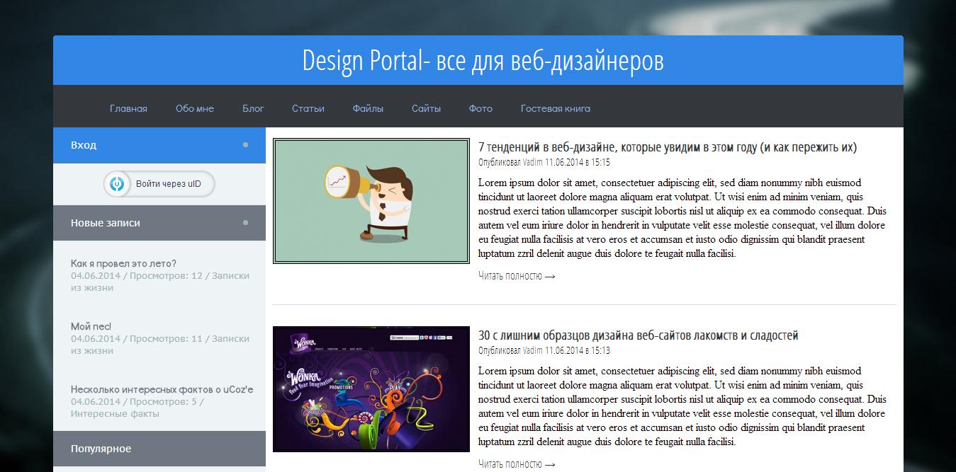 Шаблон для uCoz Design Portal