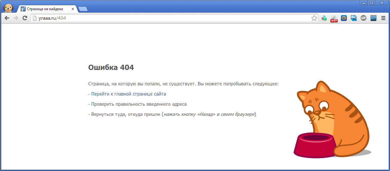 Простая страница ошибки 404 для uCoz