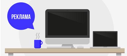 Какова стоимость рекламы в интернете?