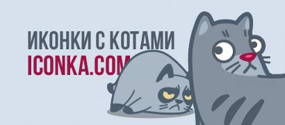 4 набора иконок с котами от Iconka.com