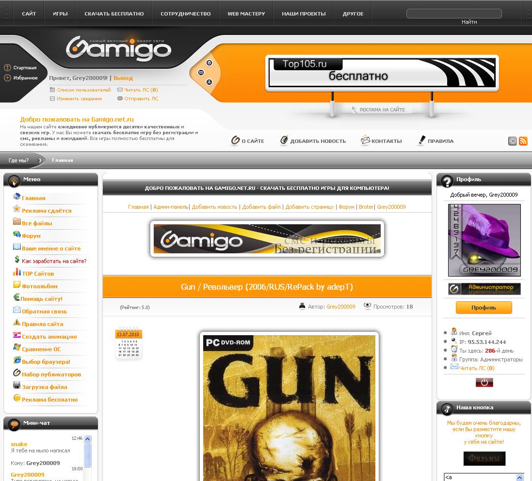 Полный шаблон портала на uCoz Gamigo