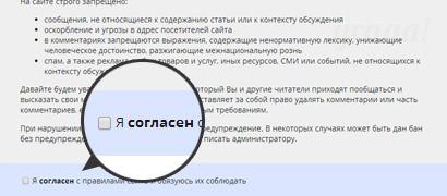 Регистрация после подтверждения правил для uCoz