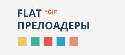 Flat прелоадеры для сайта GIF