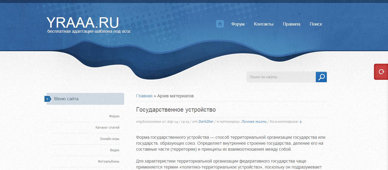 Шаблон блога UkiyoDev для uCoz