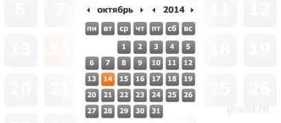Анимированный Flash календарь для сайта на uCoz