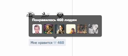 UniLike v1.0 лайки как ВКонтакте для uCoz