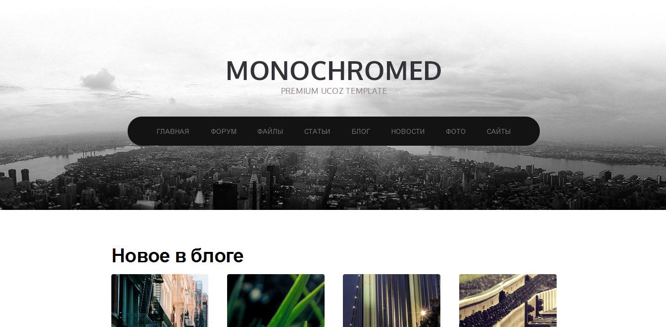 Шаблон Monochromed для uCoz