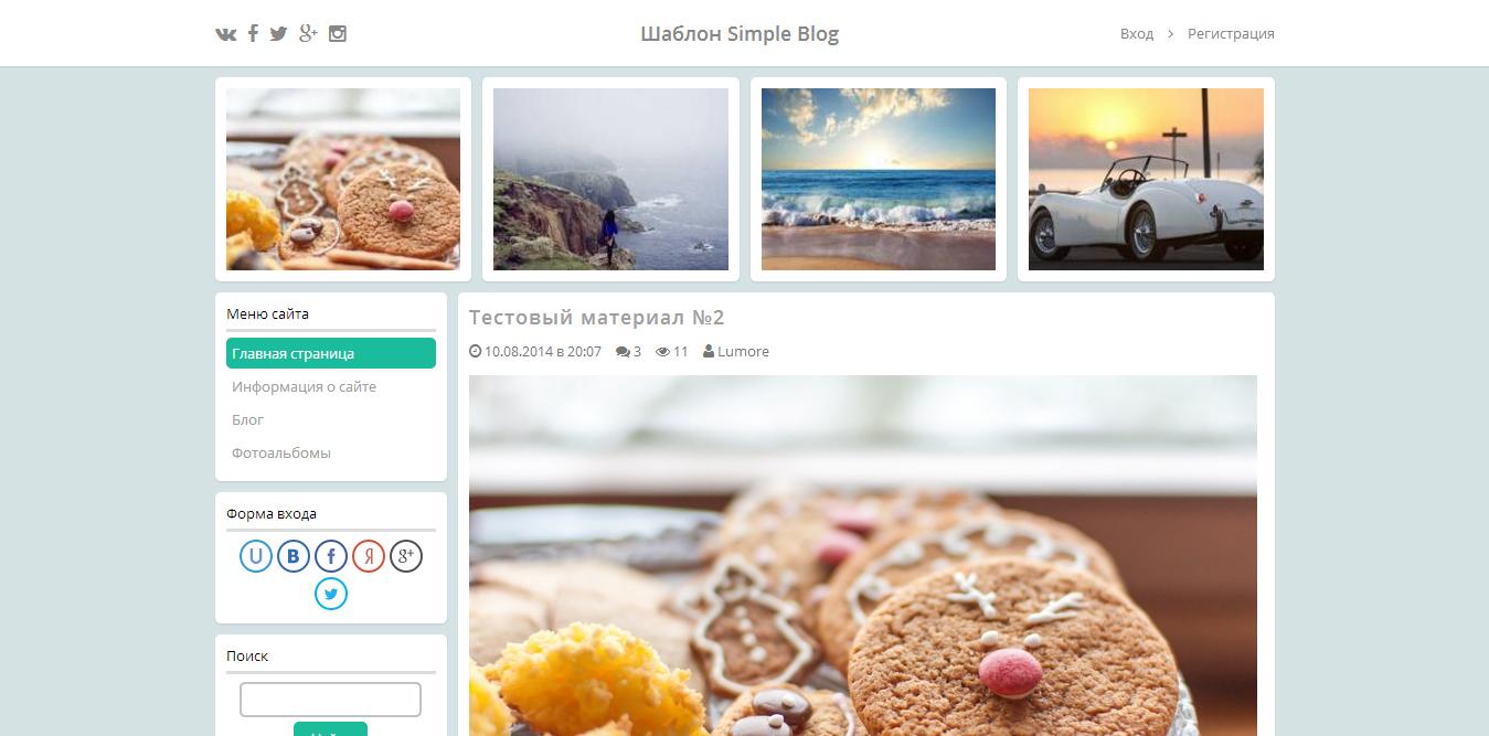 Шаблон Simple Blog для uCoz