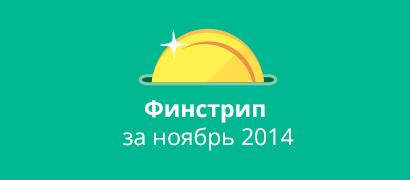 Финстрип за ноябрь 2014 - 28161 руб.