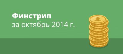 Финстрип за октябрь 2014 – 18429 руб.