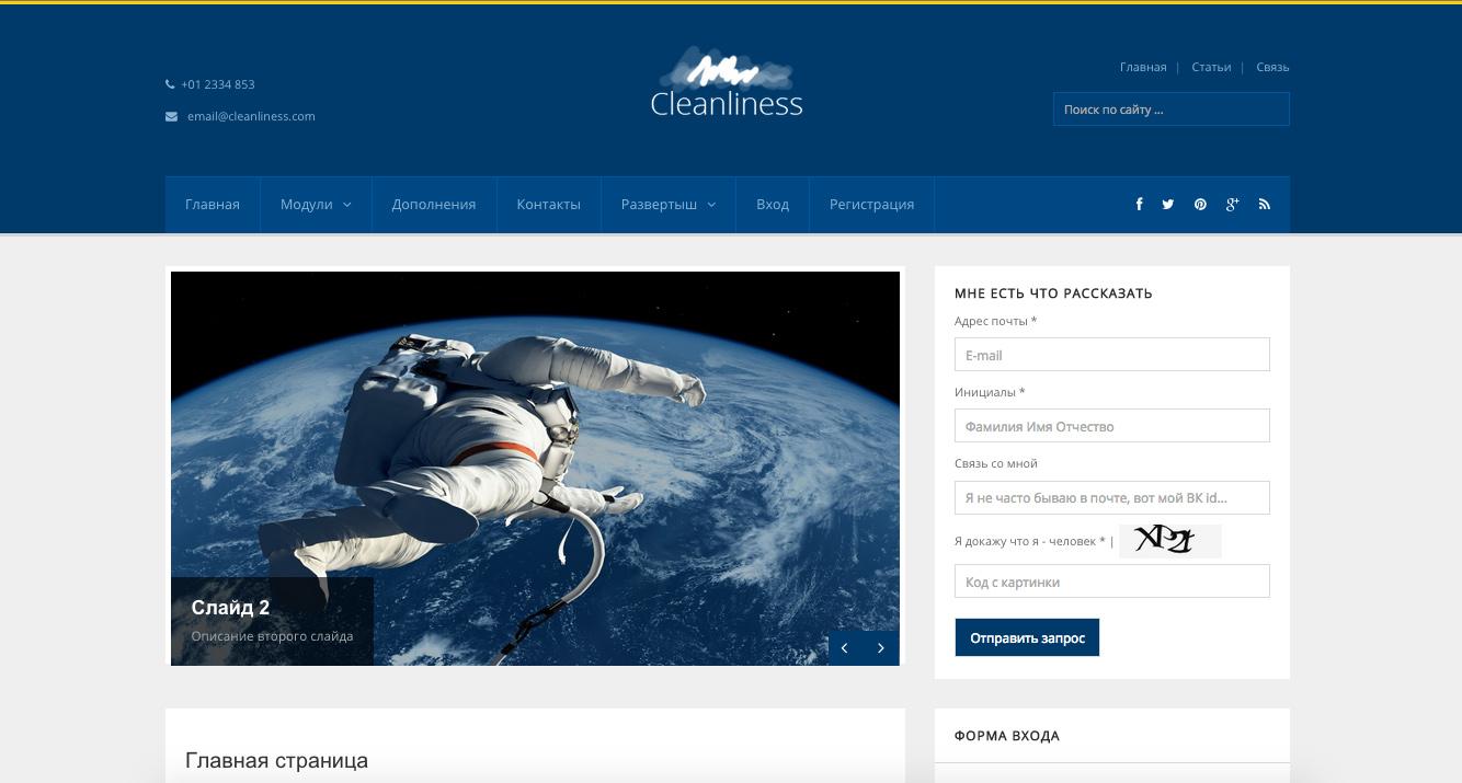 Шаблон Cleanliness HTML5 для uCoz