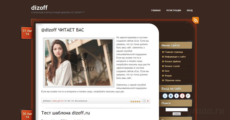 Блоговый шаблон для uCoz Choco