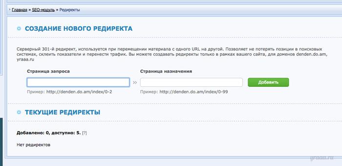 Как сделать редирект со всех страниц сайта платный хостинг неограниченное пространство - бесплатный