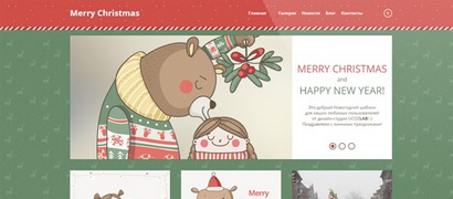 Бесплатный шаблон для uCoz Merry Christmas