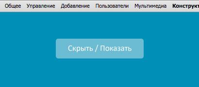 Скрыть/показать админ-бар на uCoz