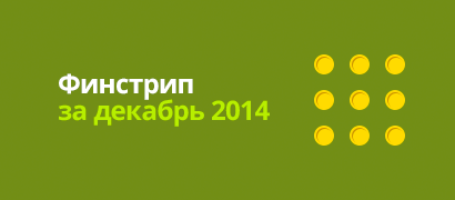 Финстрип за декабрь 2014 – 21036 руб.