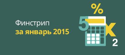 Финстрип за январь 2015 – 23915 руб.