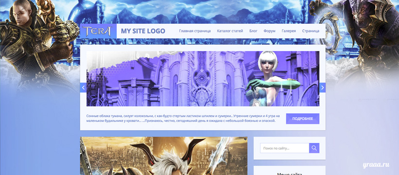 TERA world blue шаблон для uCoz