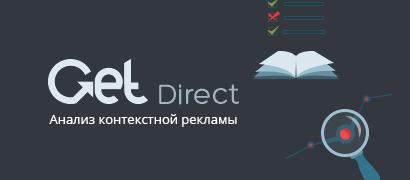 Get Direct помощник в мире контекстной рекламы
