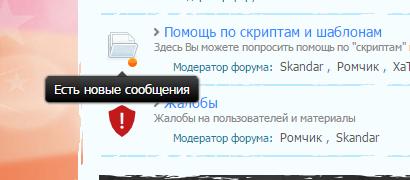 Идентификатор новых сообщений форума для uCoz