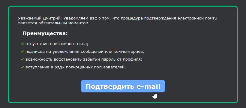 Запрет входа на сайт с неподтвержденной почты