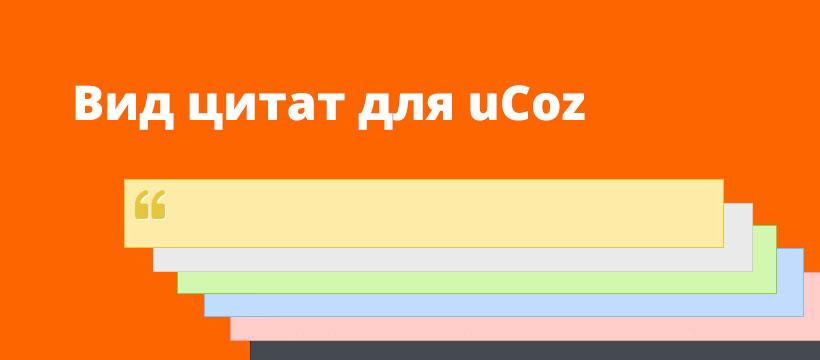 Цветной вид цитат для uCoz