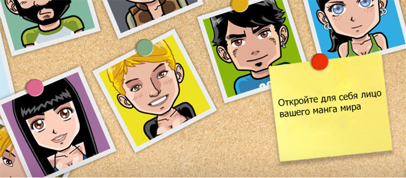Face Your Manga – сервис для создания аватарок