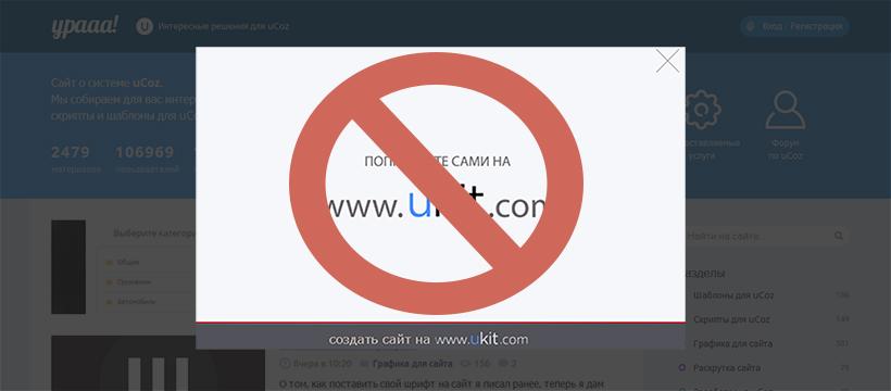 Отключение видео рекламы uCoz