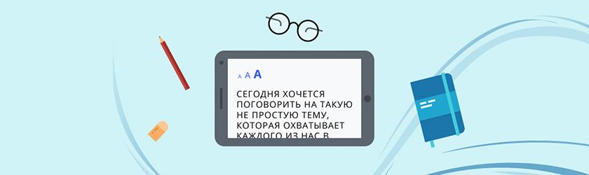 Как на wix сделать сайт для слабовидящих на